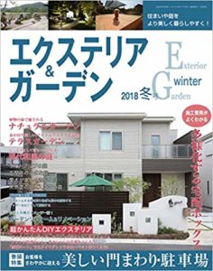 エクステリア & ガーデン 埼玉 整理収納 アドバイザー 鈴木 ゆり ハイジ