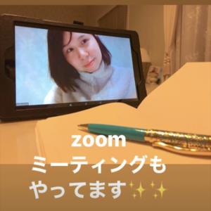 整理収納 お片づけ ZOOM
