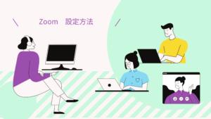 Zoom オンライン Web会議 テレワーク 在宅勤務 整理 デスク ビジネス セミナー