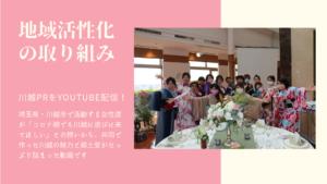 埼玉 地域活性 地元密着 貢献 動画 PR 観光 整理収納 快適暮らし 片づけ