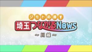 埼玉 つながる J:com