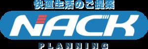 ナックプランニング 埼玉 戸田 リフォーム 整理収納 片づけ 断捨離