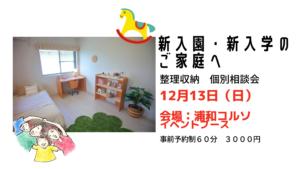 イベント 親子 入園 入学 浦和 コルソ 片づけ