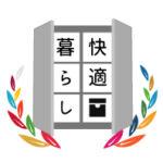 快適暮らしコンサルタント 鈴木 ゆり 埼玉 川越 SDGs 環境