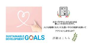 SDGs 取り組み 社会貢献 寄付 整理収納 片付け 埼玉 川越