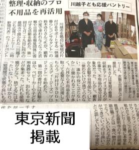 東京新聞 鈴木 ゆり 埼玉 かわごえ 川越 地域 貢献 福祉 片づけ 整理 収納 SDGs